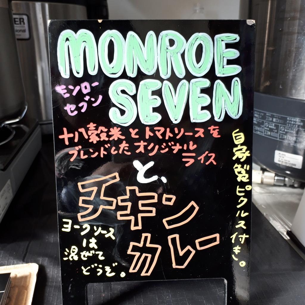 MONROE SEVEN  十八穀米とトマトソースをブレンドしたオリジナルライスとチキンカレー
