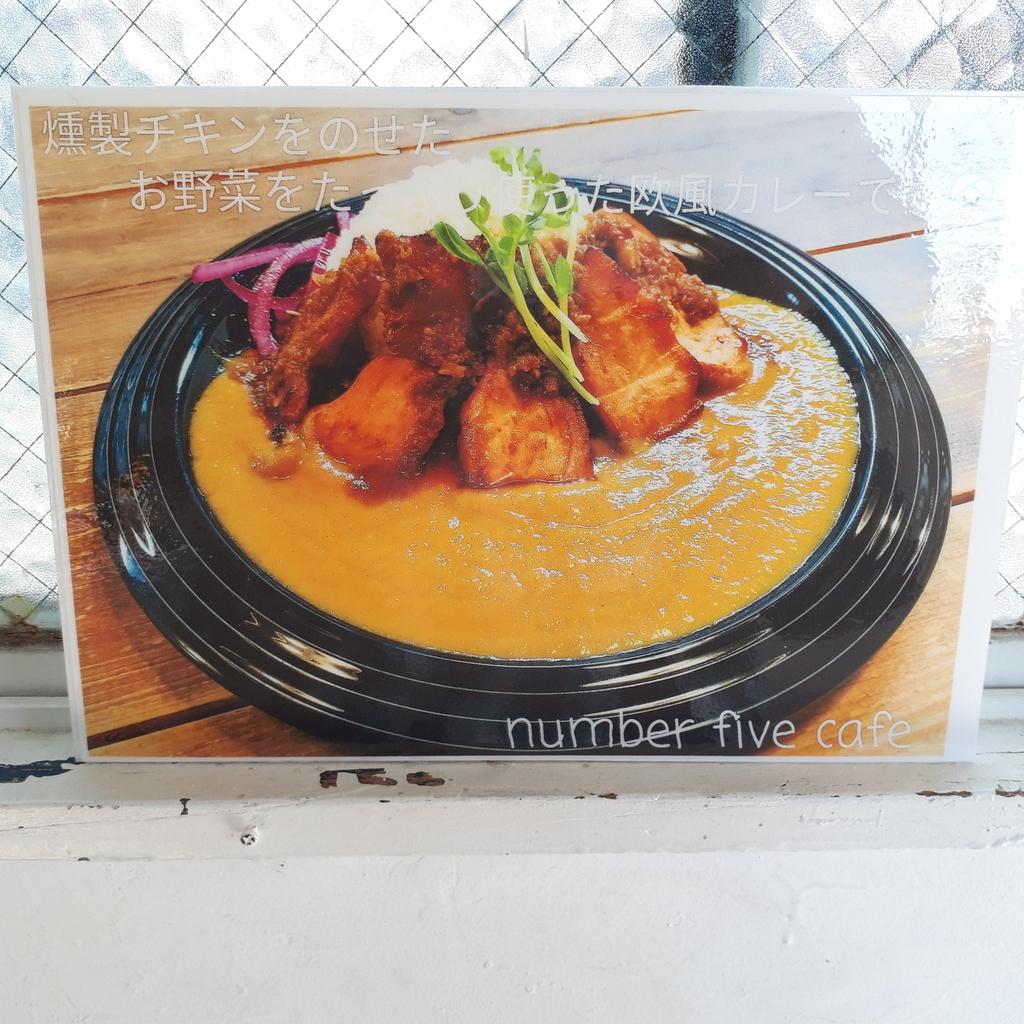 number five cafe 野菜たっぷり欧風カレー 燻製チキンのせ