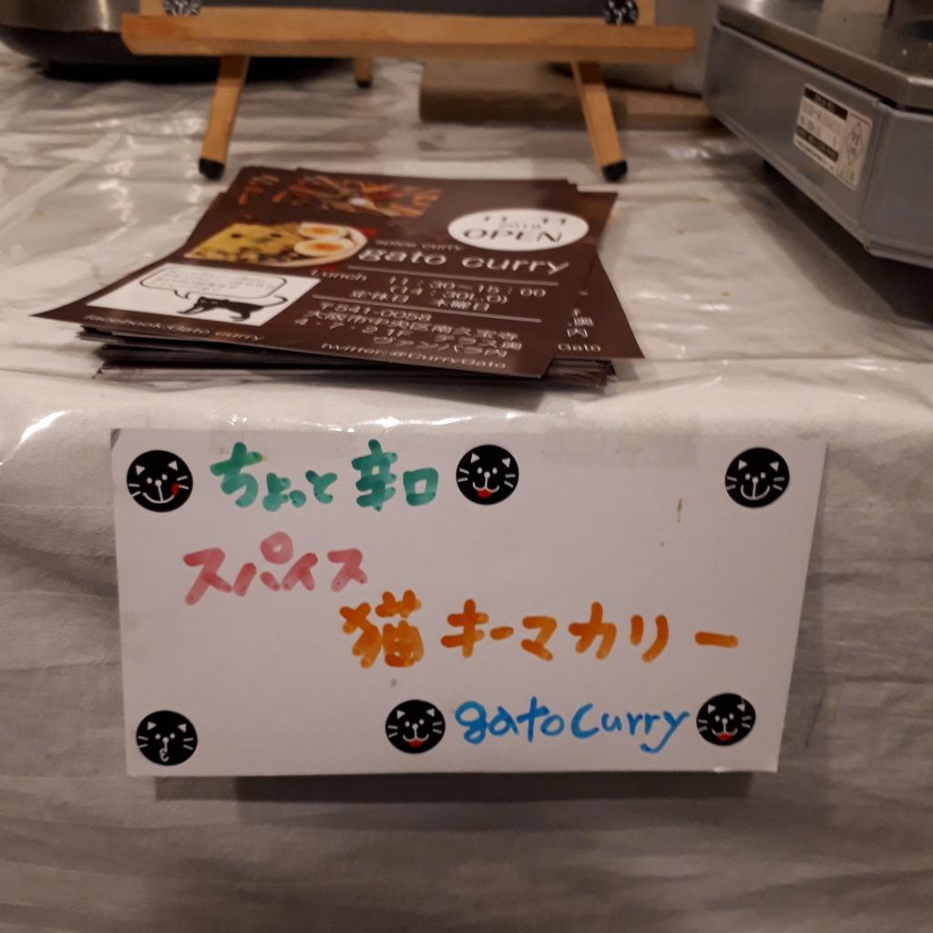 gato curry スパイス猫キーママレー