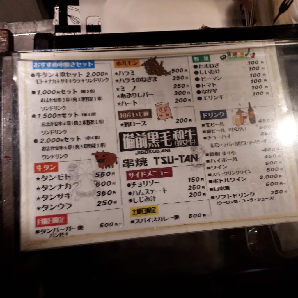 地獄谷 串焼 TSU-TAN メニュー