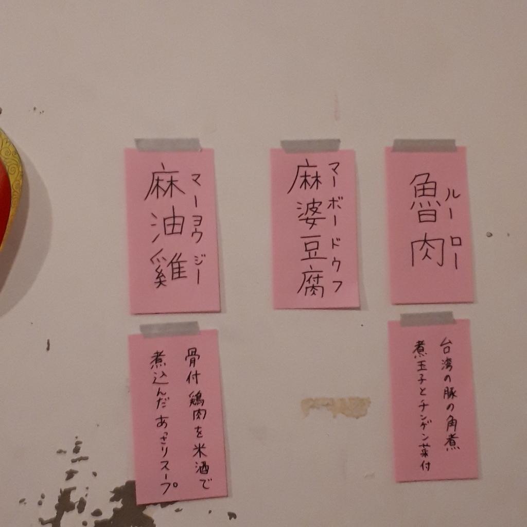 台湾天国 メニュー