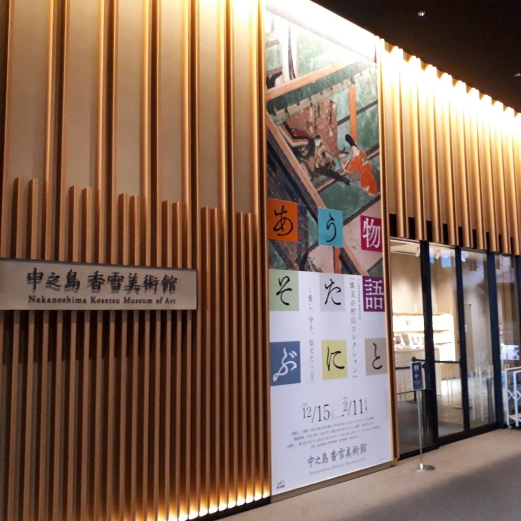 中之島 香雪美術館