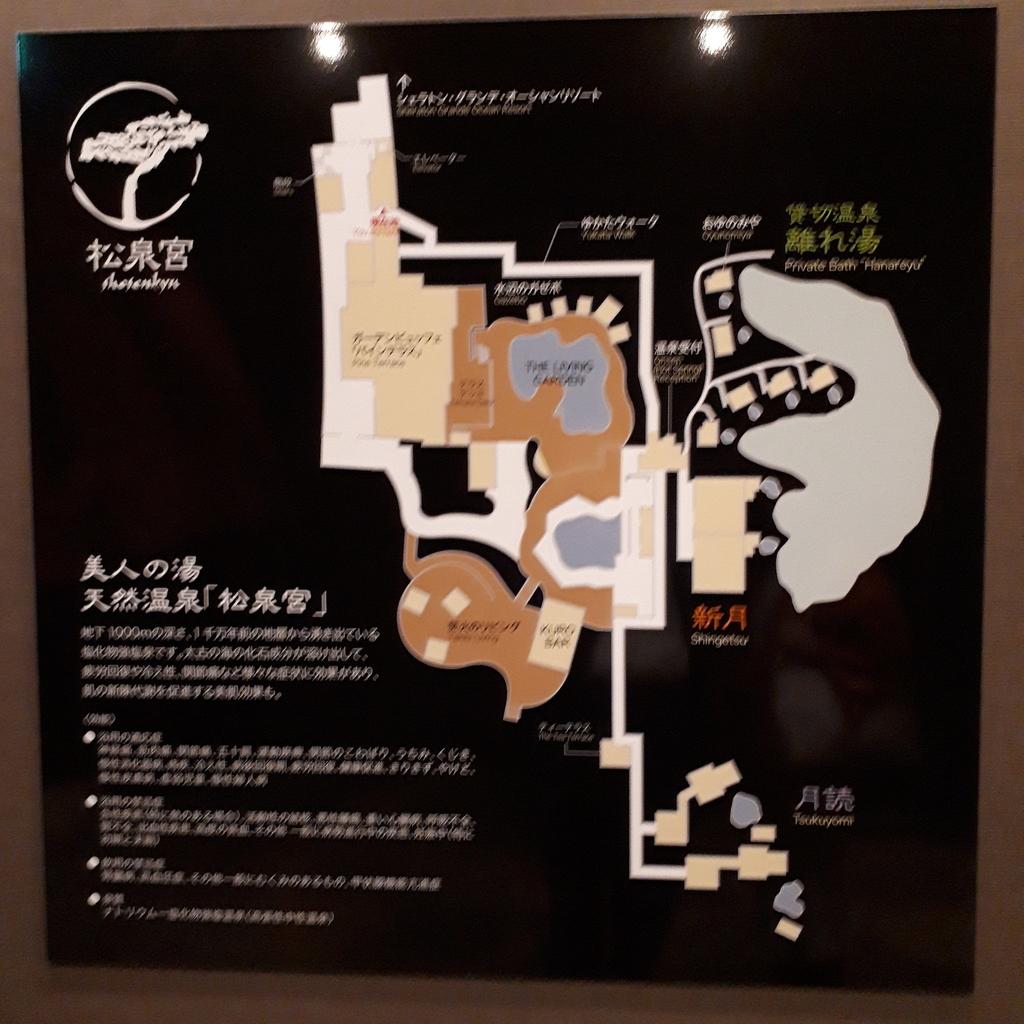 シェラトン・グランデ・オーシャンリゾート 松泉宮 地図