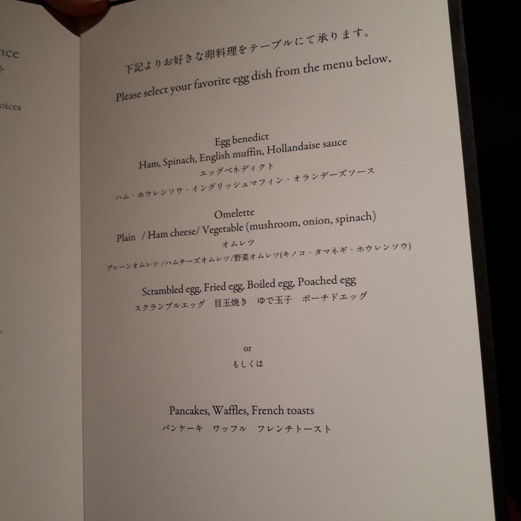 リッツカールトン京都 ラ・ロカンタ 朝食 卵料理 メニュー