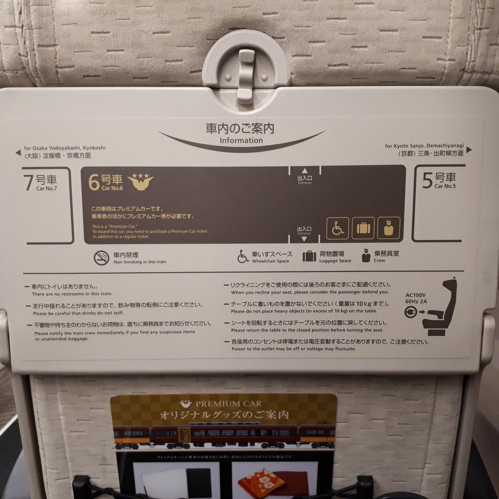 京阪特急 8000系 プレミアムカー 車内案内