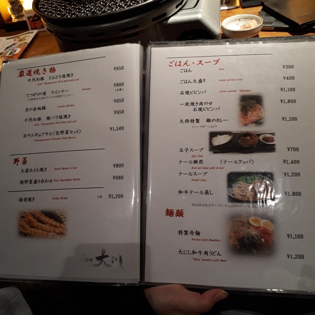 銀閣寺大にし 焼き物、ごはん、麺類メニュー