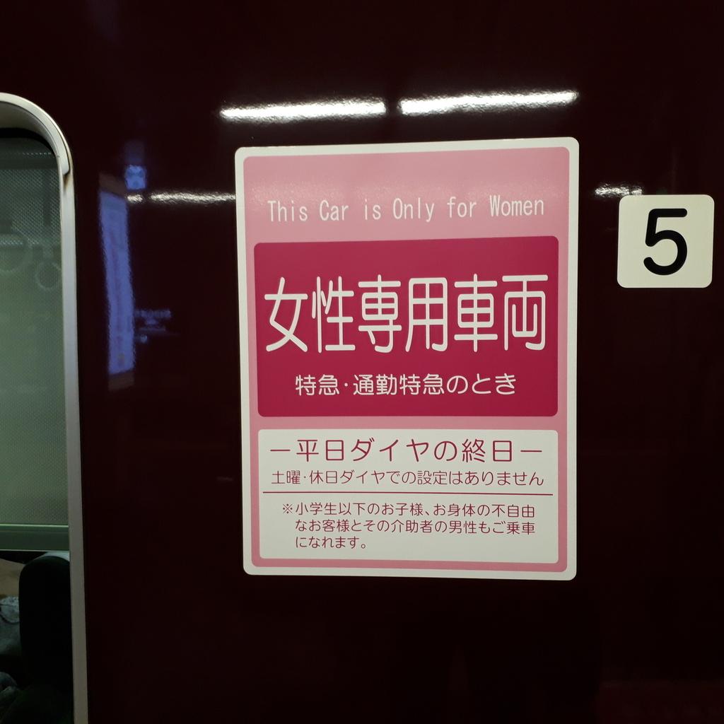 阪急9300系 女性専用車用 案内