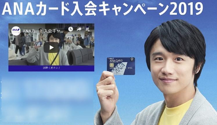 ANAカード入会キャンペーン 2019