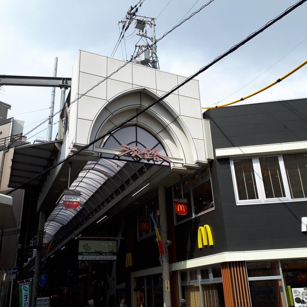 阪急淡路駅西口 淡路本町商店街入口