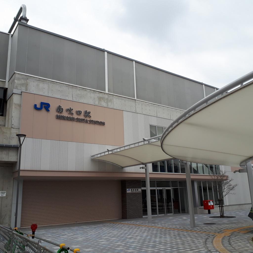 おおさか東線 南吹田駅