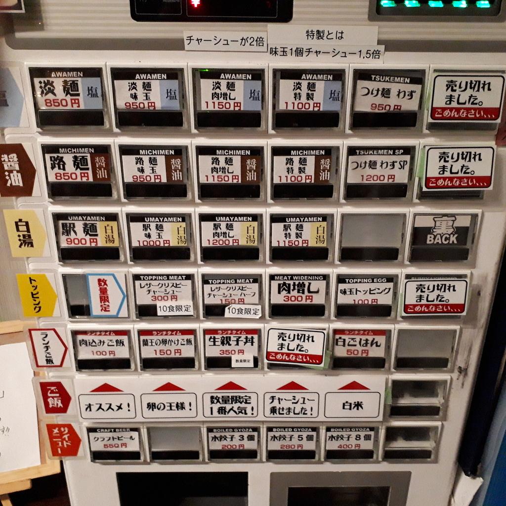 NAKAGAWAわず 食券販売機