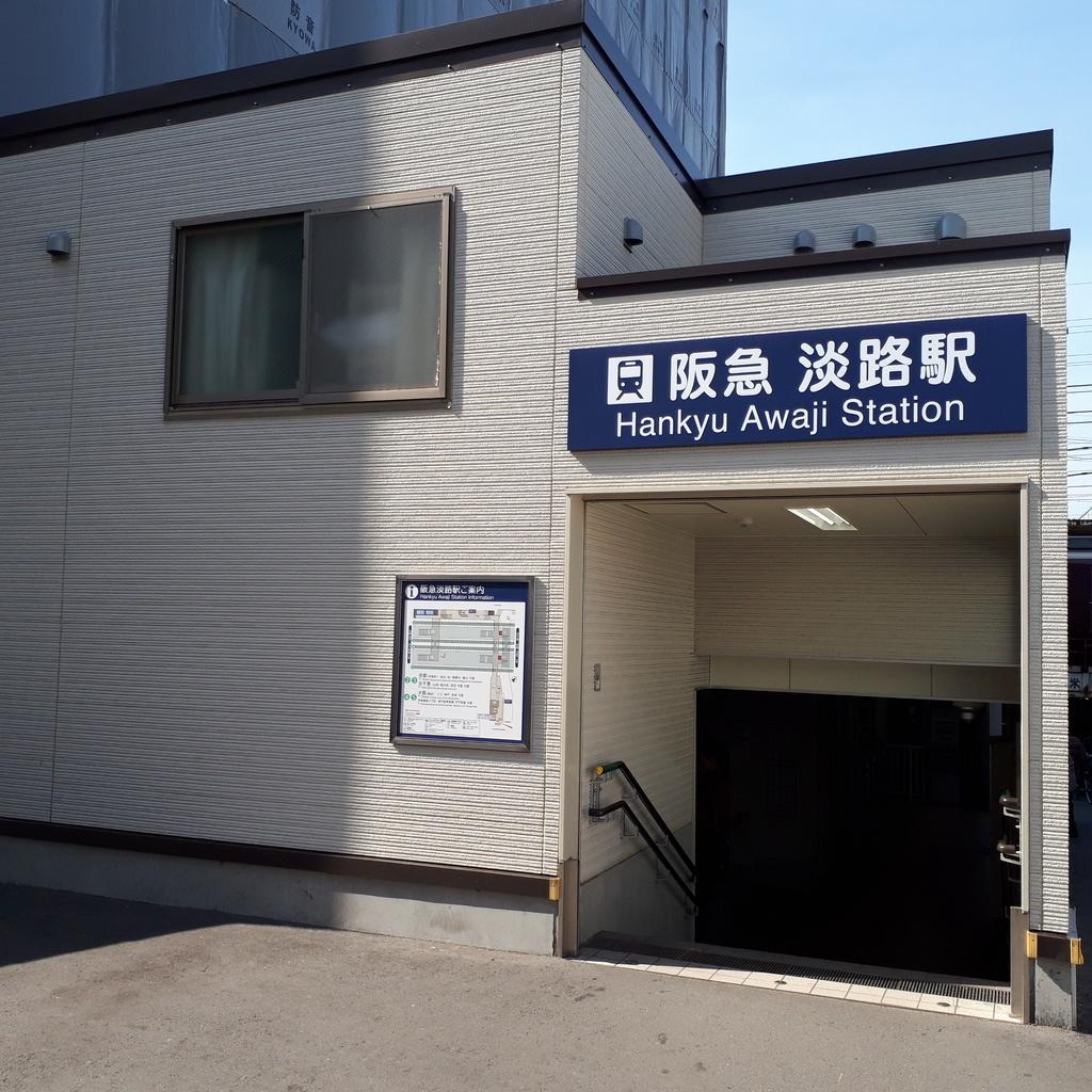 阪急淡路駅 東口