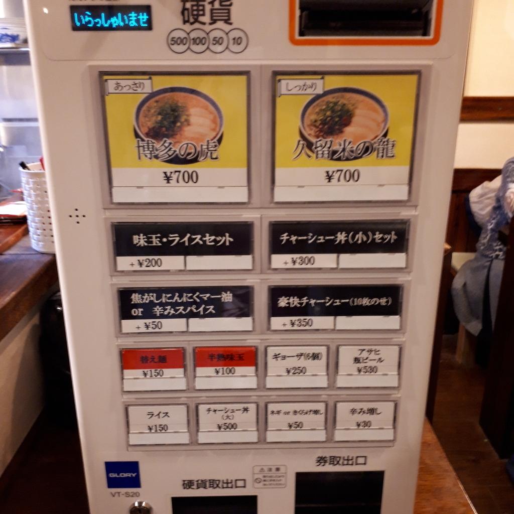 ラーメン虎と龍 東淀川駅前店 食券販売機