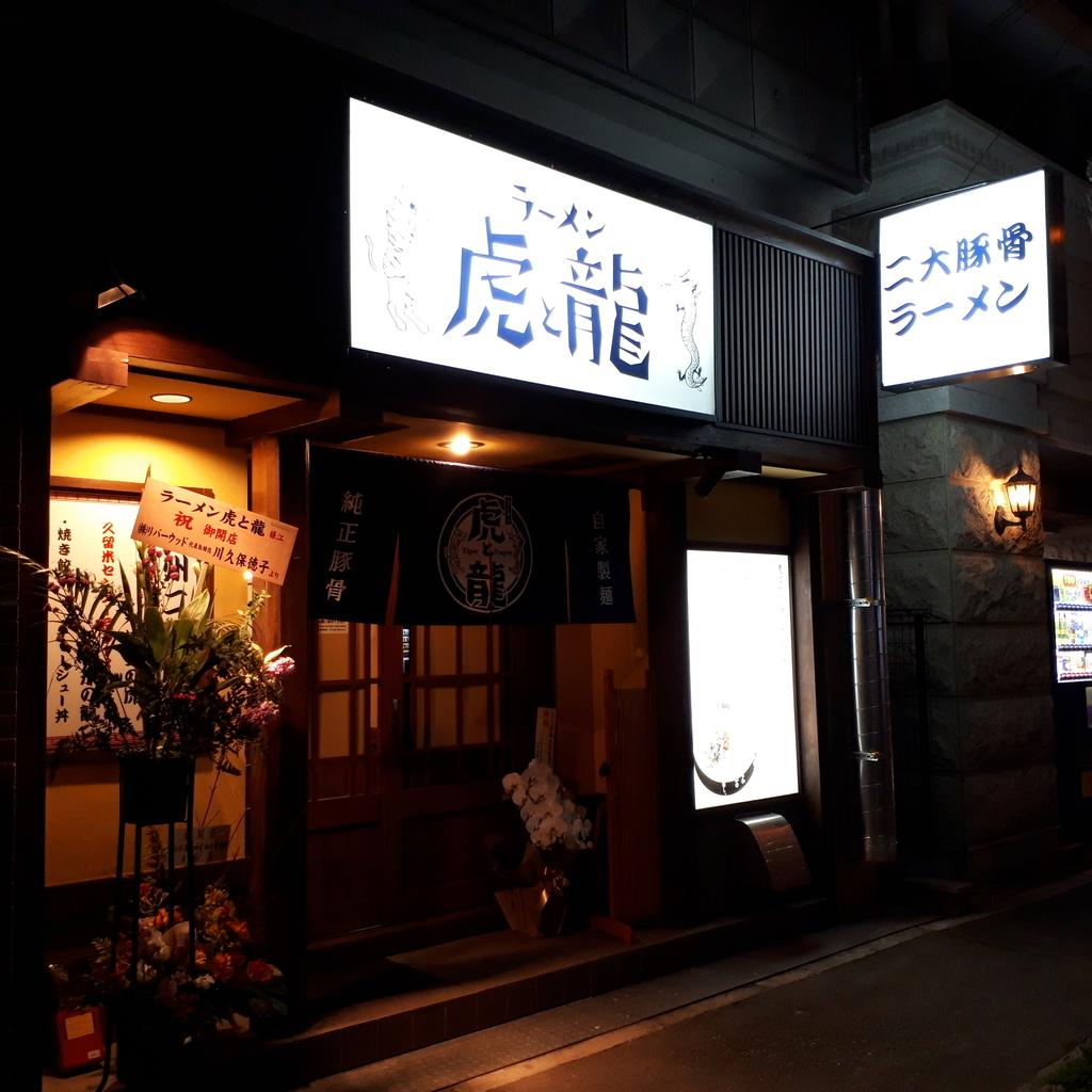ラーメン虎と龍 東淀川駅前店