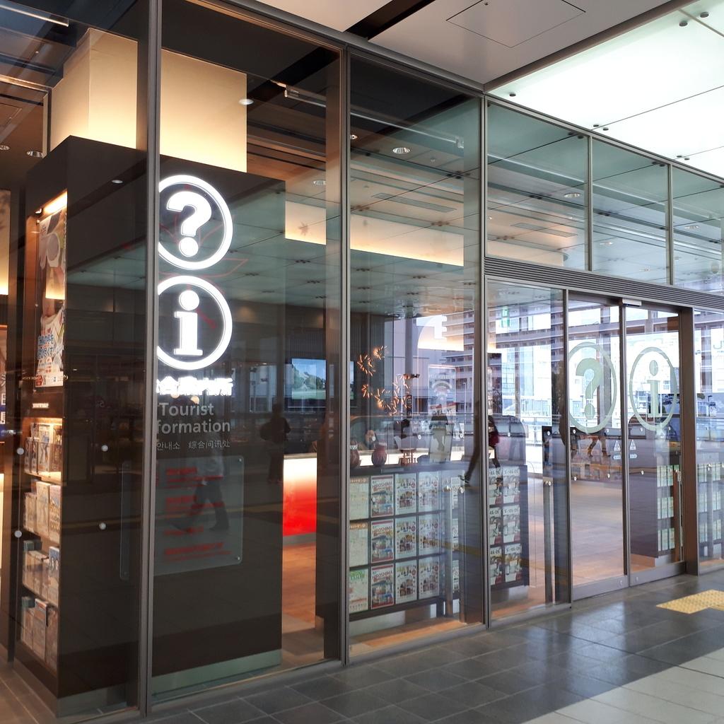 広島駅 観光案内所