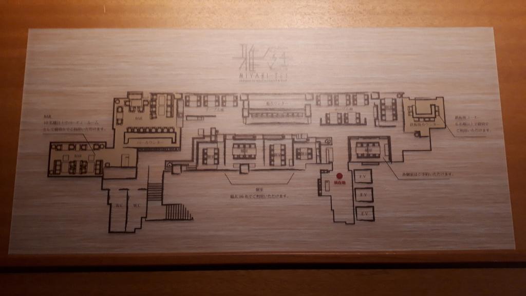 シェラトングランドホテル広島 雅庭 案内