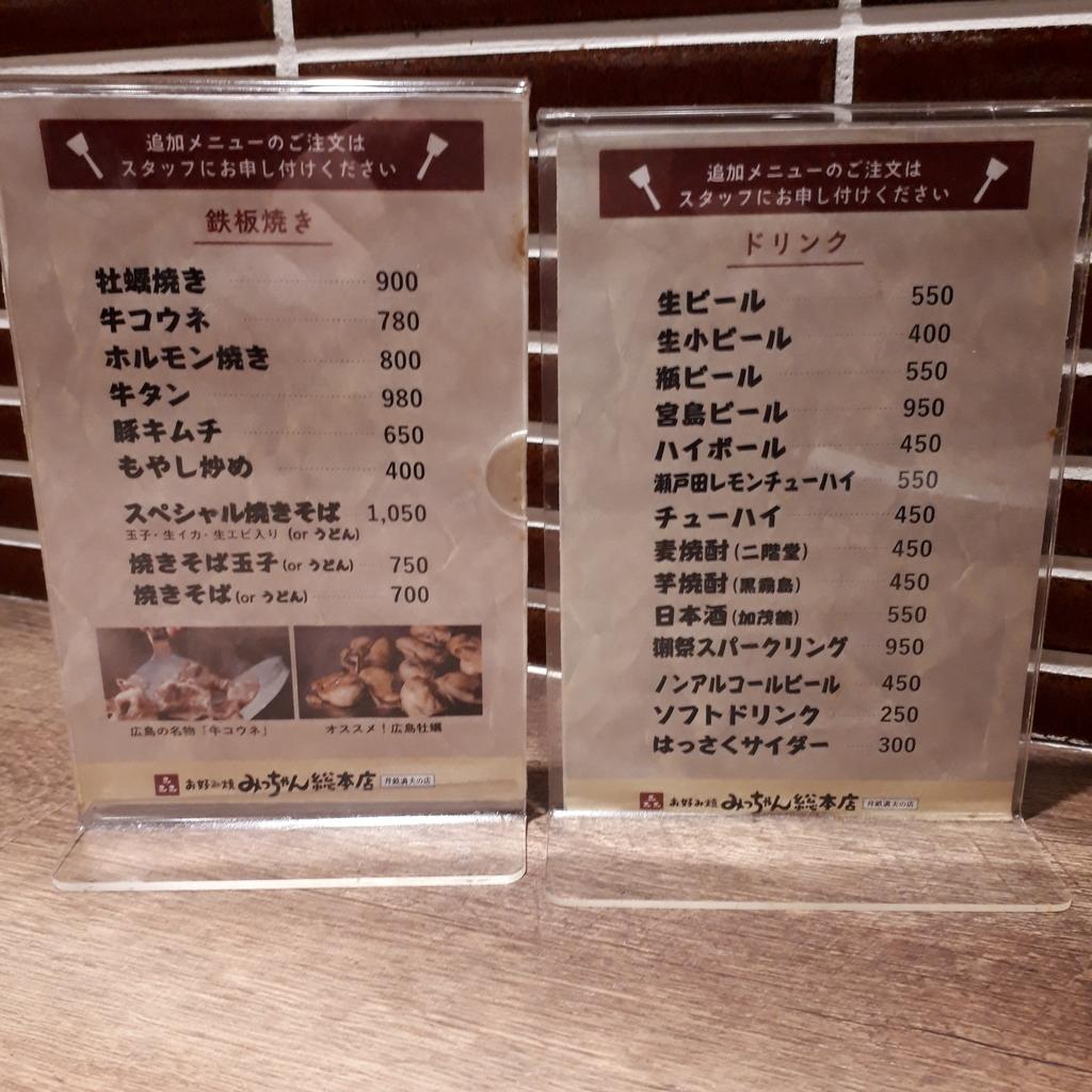 みっちゃん 広島駅新幹線口ekie店 メニュー