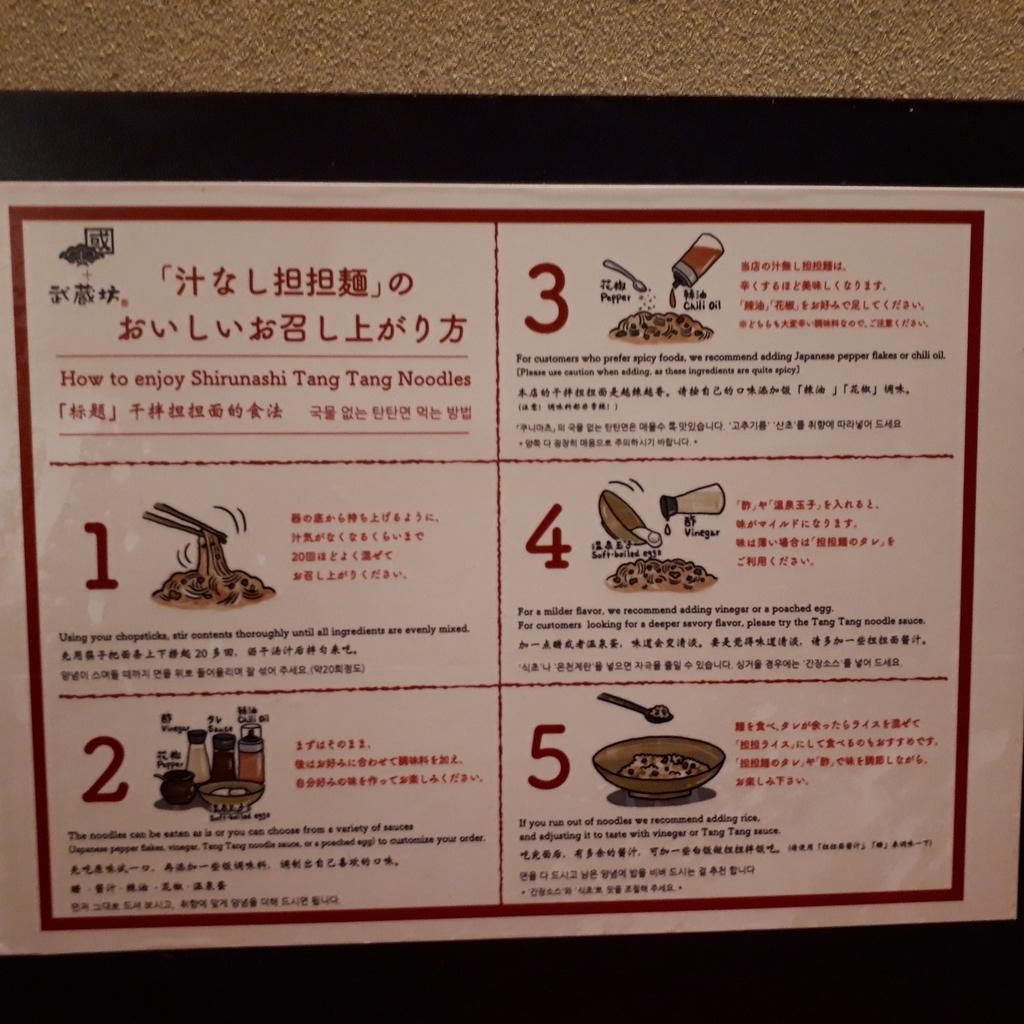 くにまつ+武蔵坊 担担麺の食べ方