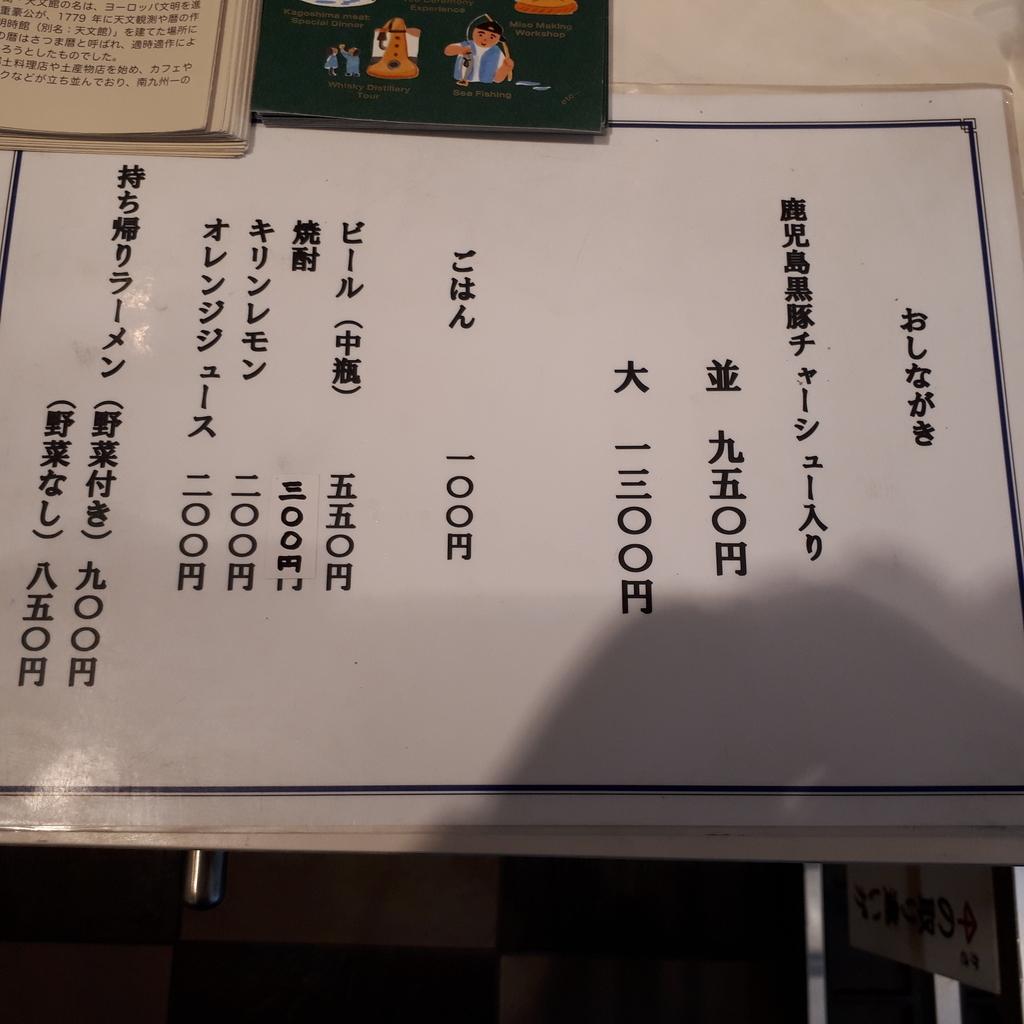 こむらさき天文館店 メニュー