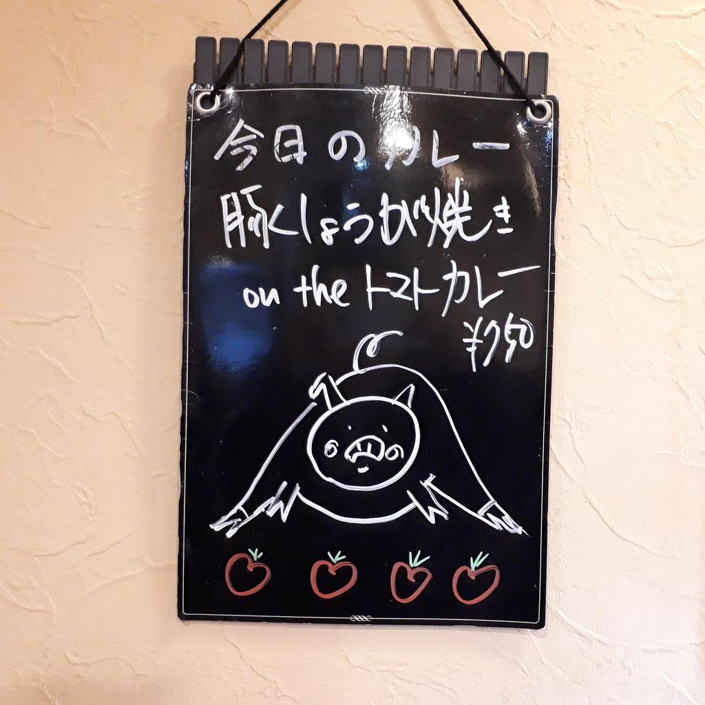 黄金の道 2019年3月7日 今日のカレー 豚生姜焼き on the トマトカレー