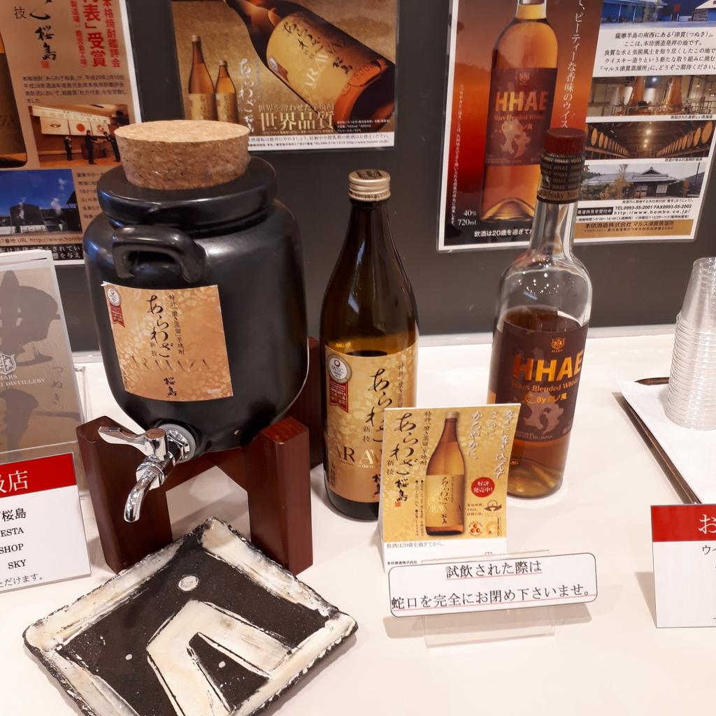 鹿児島空港 スカイラウンジ菜の花 焼酎とウィスキー試飲