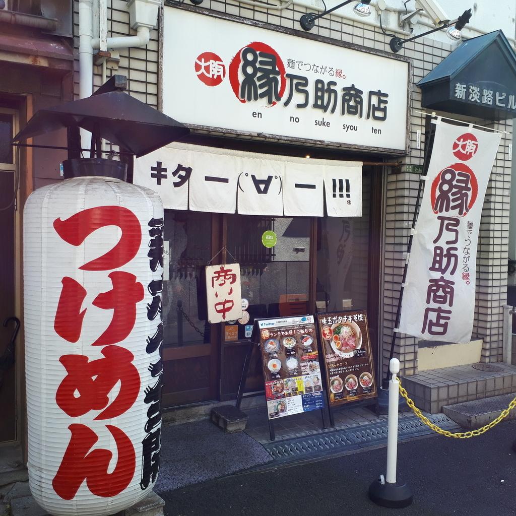 縁乃介商店