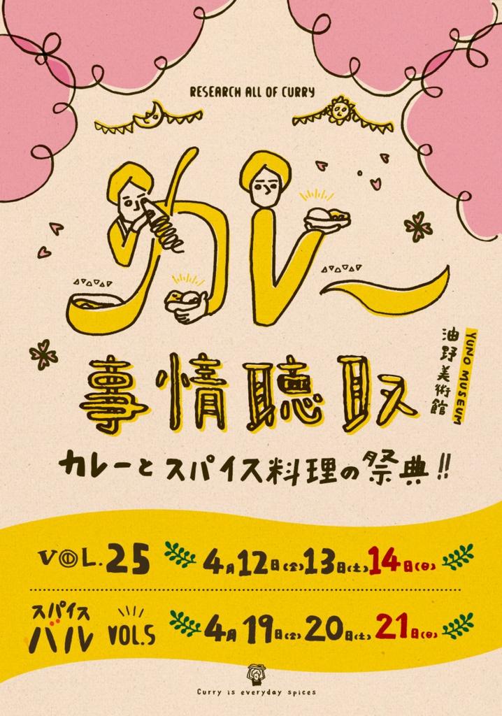 カレー事情聴取バル Vol.5 2019.4