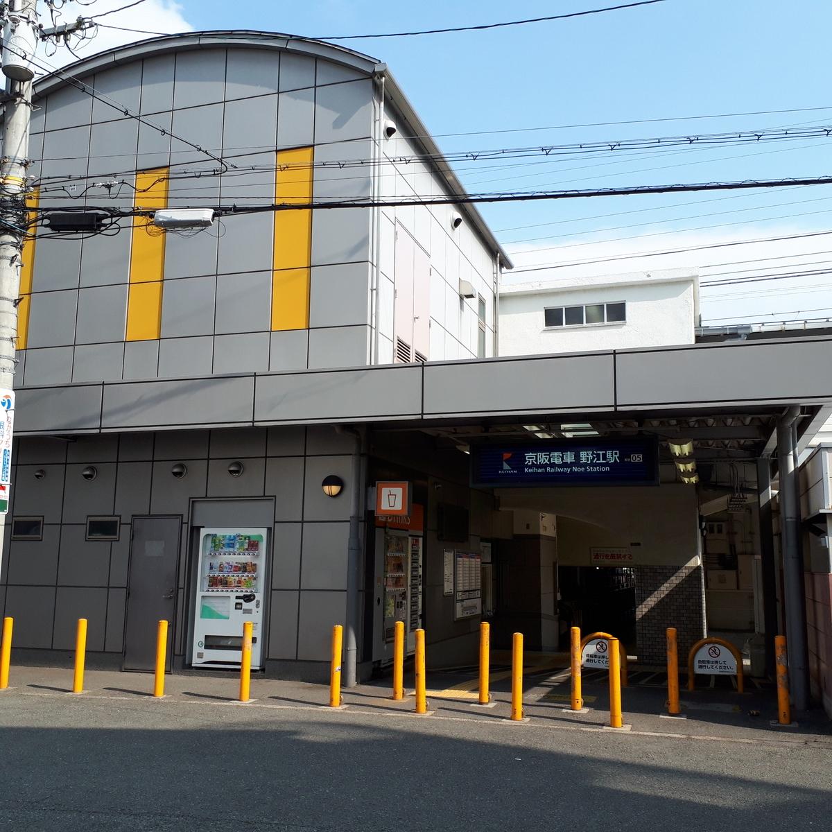 京阪野江駅