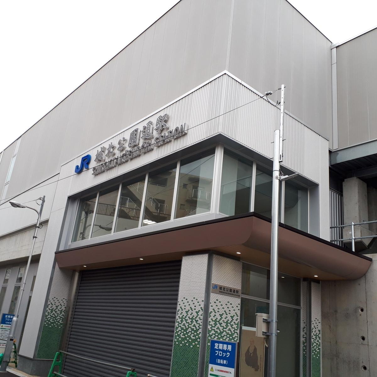 城北公園通駅