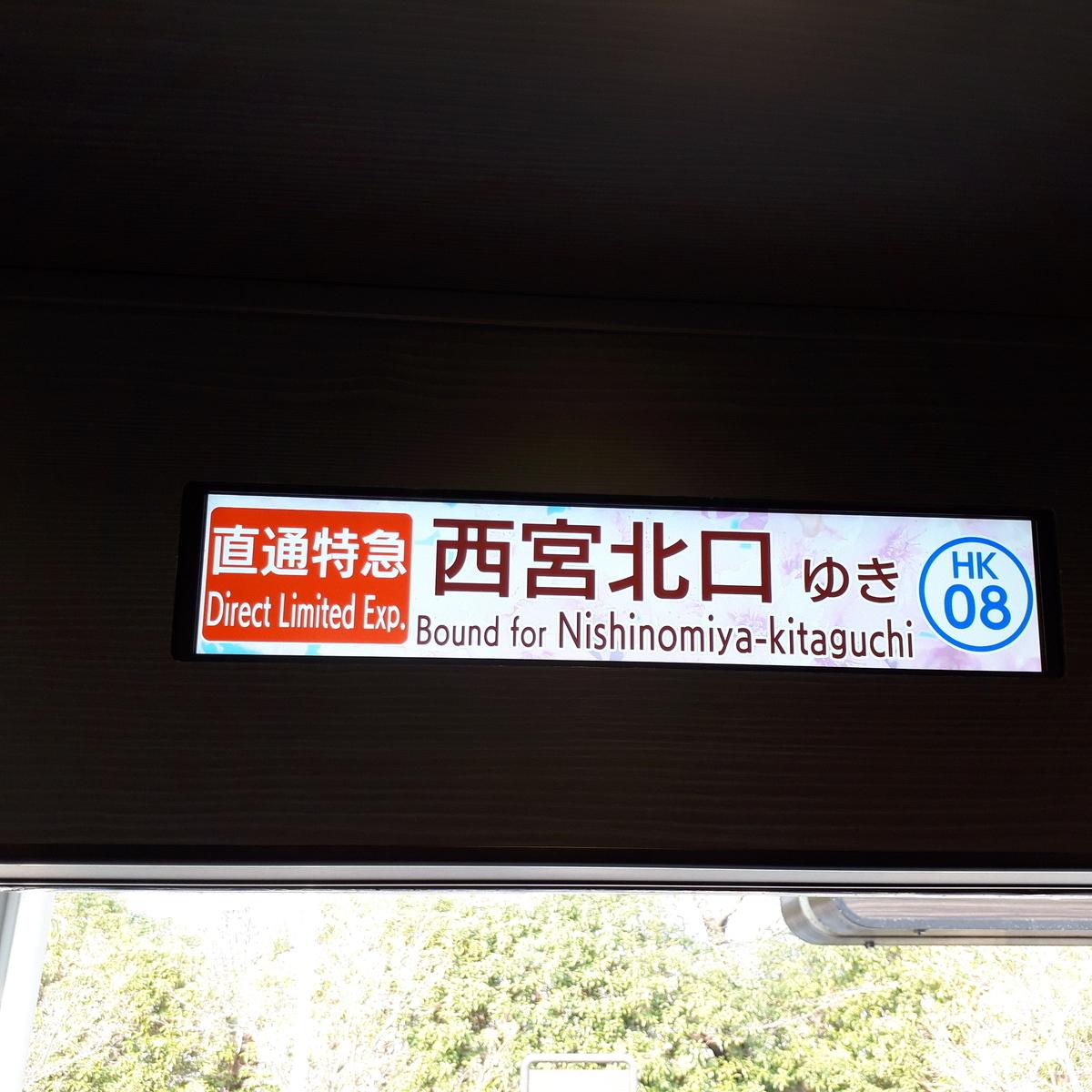 直通特急 西宮北口行き 車内LCD
