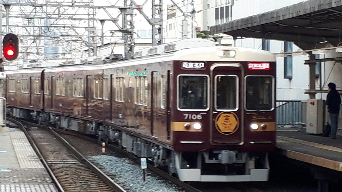 京とれいん雅洛 直通特急 西宮北口行き 十三駅折り返し