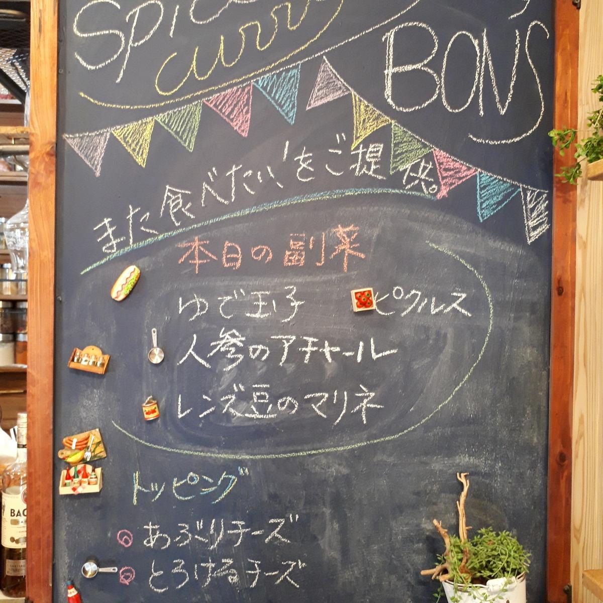 スパイスカレーBON'S 2019年3月22日 副菜メニュー