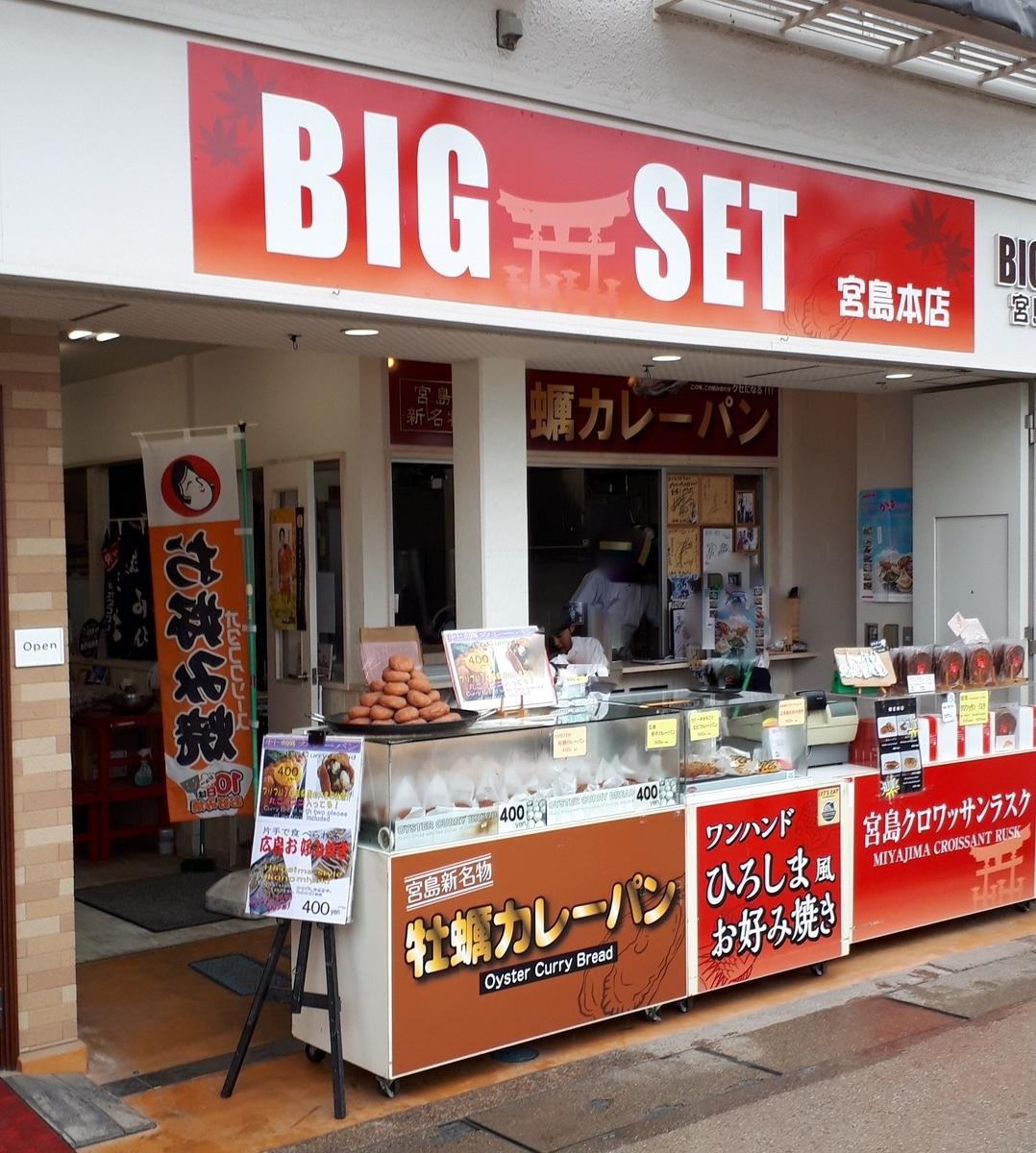 宮島 BIG SET 牡蠣カレーパン