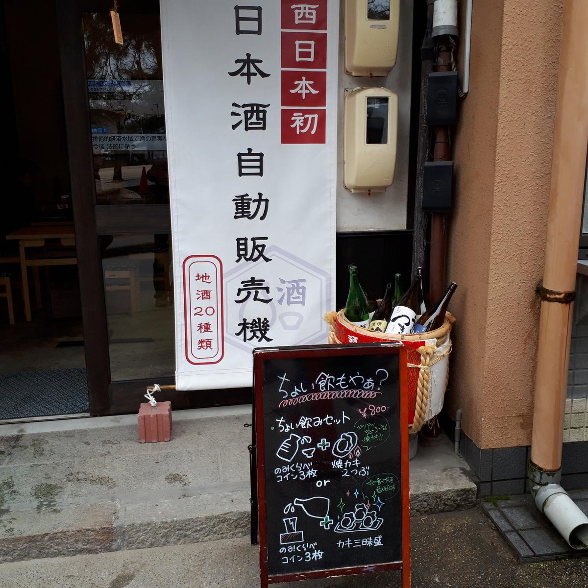 宮島 だるまの八昌 ちょい飲みセット