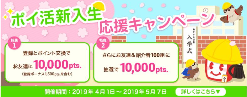 ECナビ ポイ活新入生応援キャンペーン