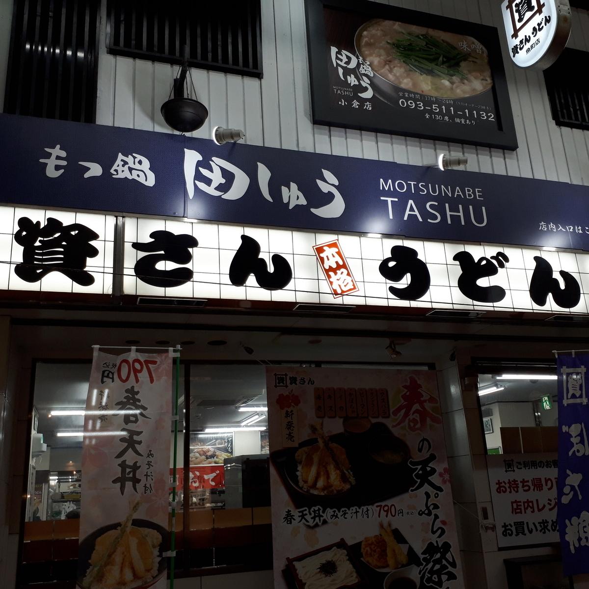 資さんうどん 魚町店