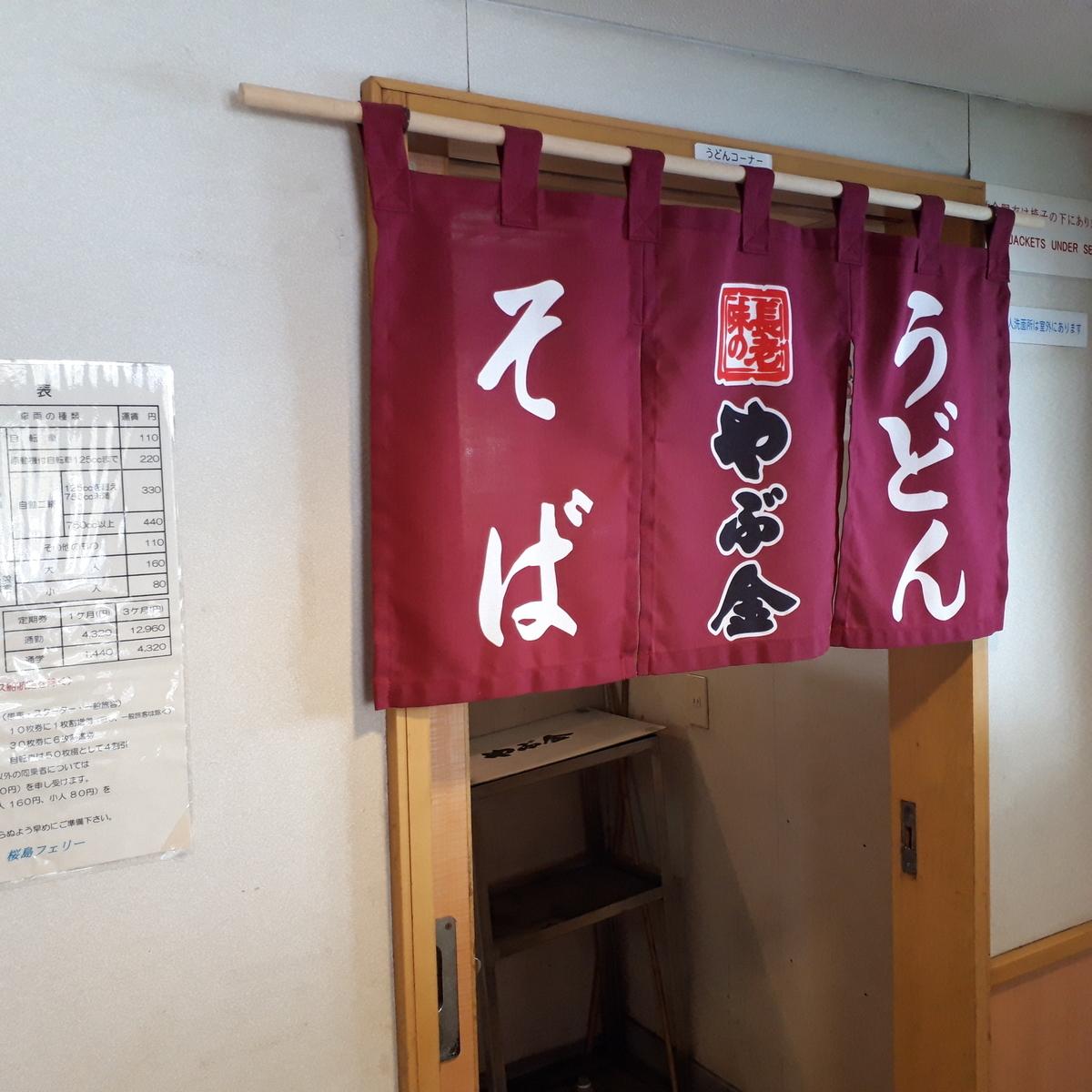 桜島フェリー うどんコーナー