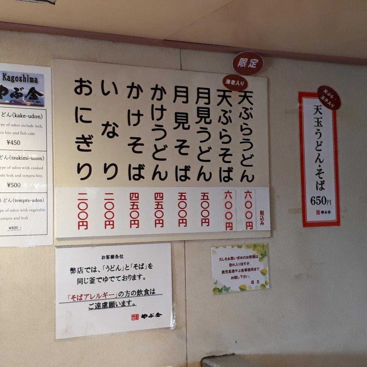桜島フェリー うどんコーナー メニュー