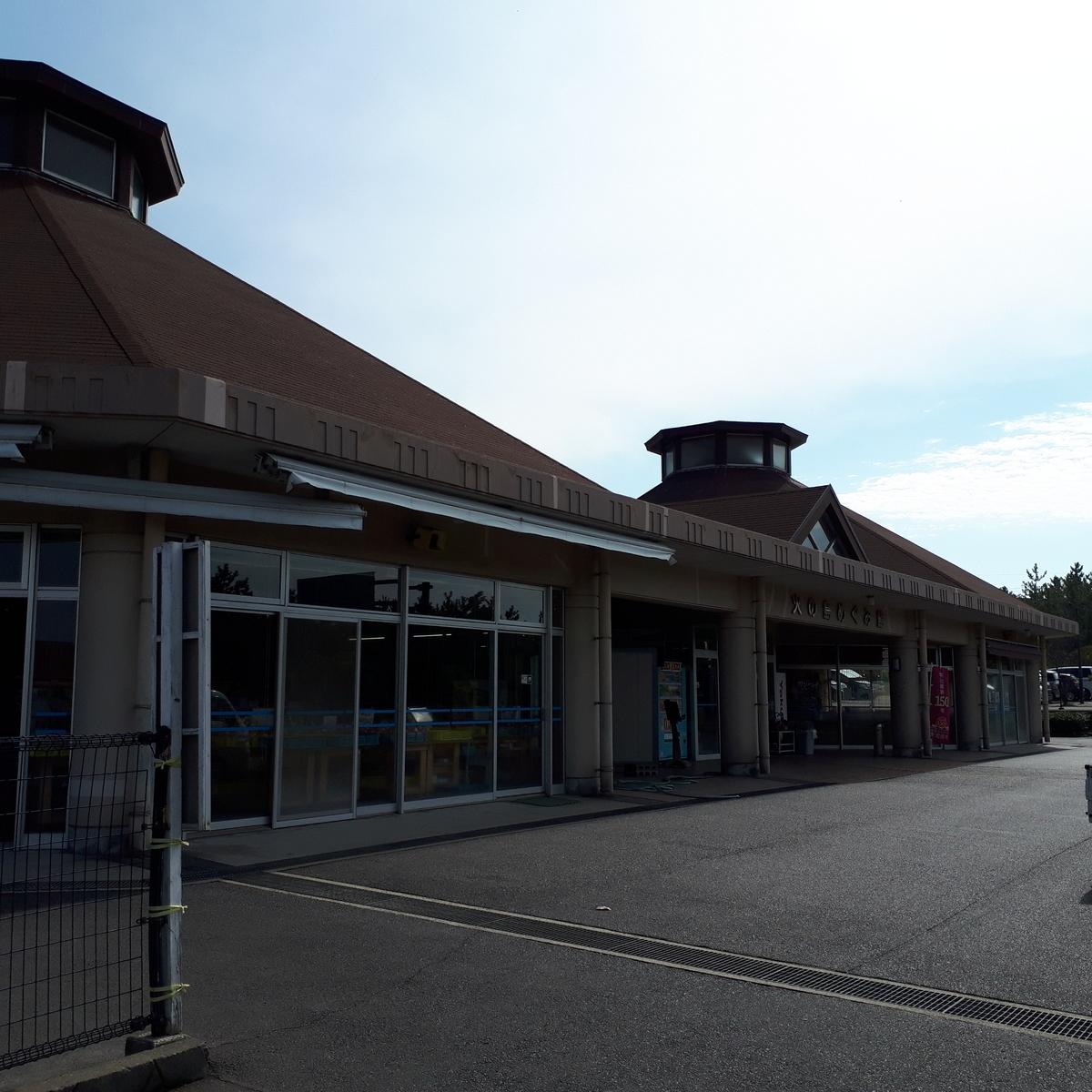 道の駅桜島火の島めぐみ館
