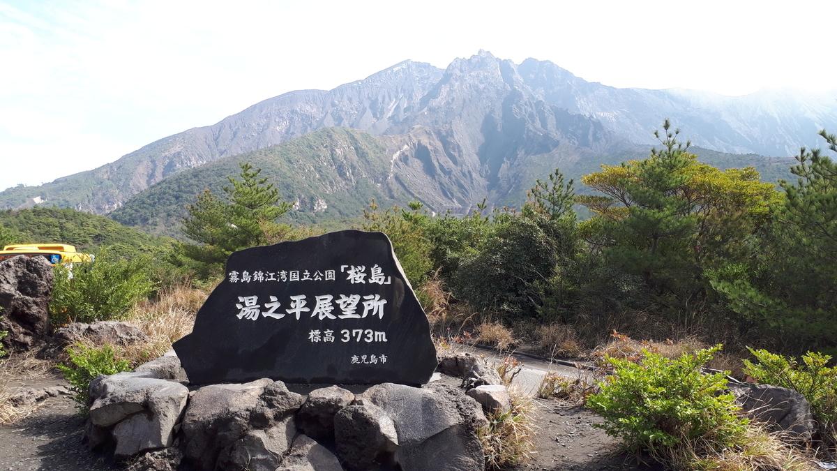 桜島 湯之平展望所