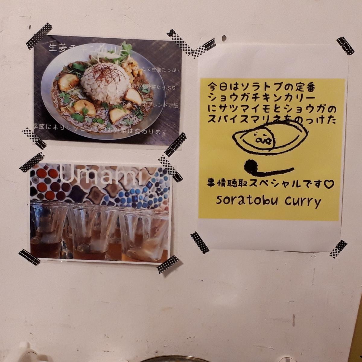 soratobu curry ショウガチキンカリーにサツマイモとショウガのスパイスマリネをのっけた