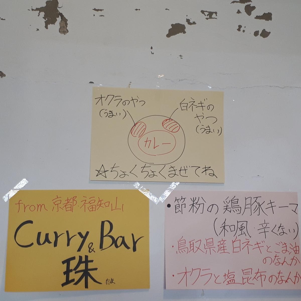 Curry&Bar 珠 節粉の鶏豚キーマ