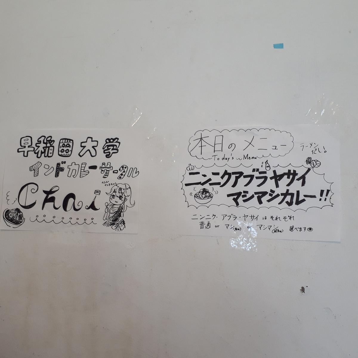 早稲田大学インドカレーサークル Chai ニンニクアブラヤサイマシマシカレー