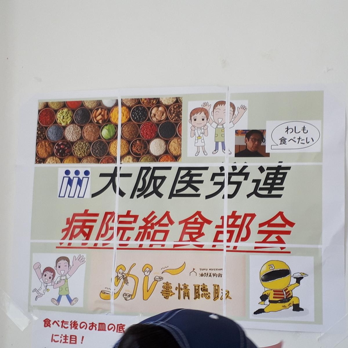大阪医労連 病院給食部会