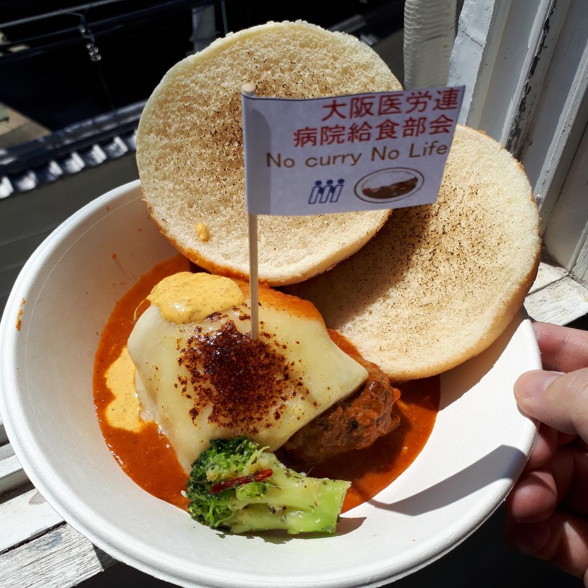 大阪医労連 病院給食部会 バーガースタイル ラクレットチーズとカレータルタル チキンバターソース