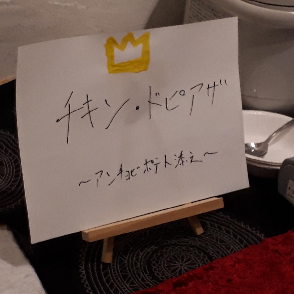YELLOW TANJIER チキン・ドピアザ アンチョビポテト添え