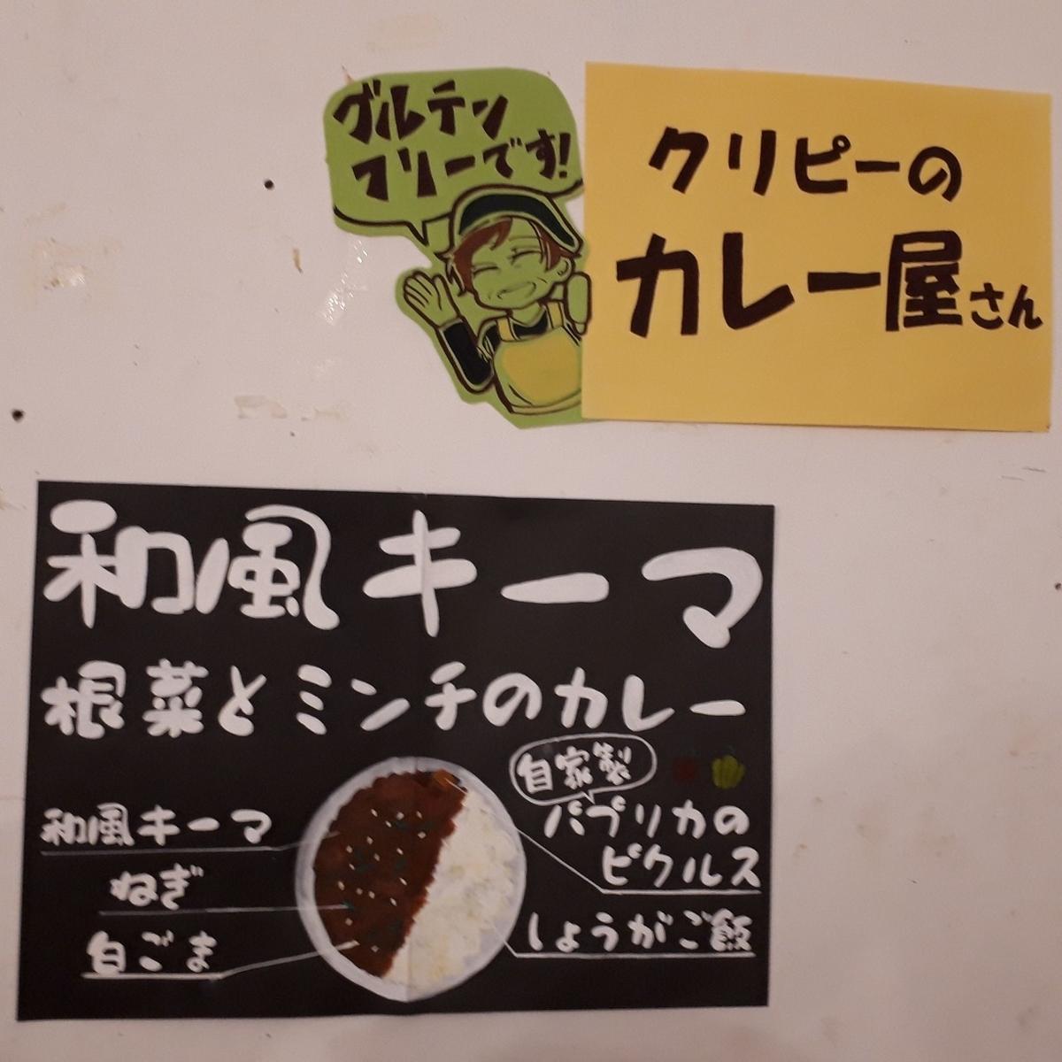 クリピーのカレー屋さん 和風キーマ 根菜とミンチのカレー