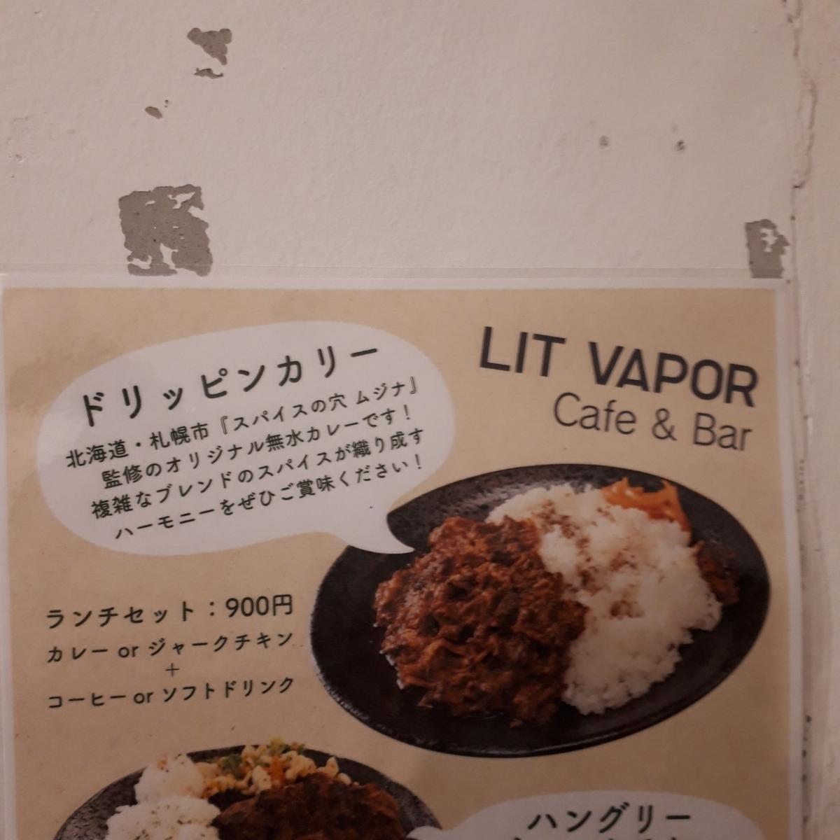 LIT VAPOR Cafe & Bar ドリッピンカリー