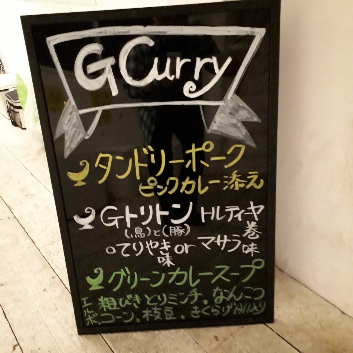 G curry