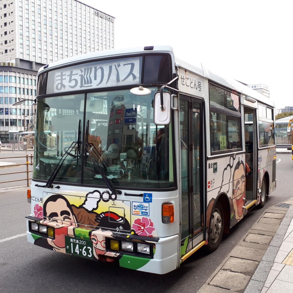 鹿児島交通 まち巡りバス